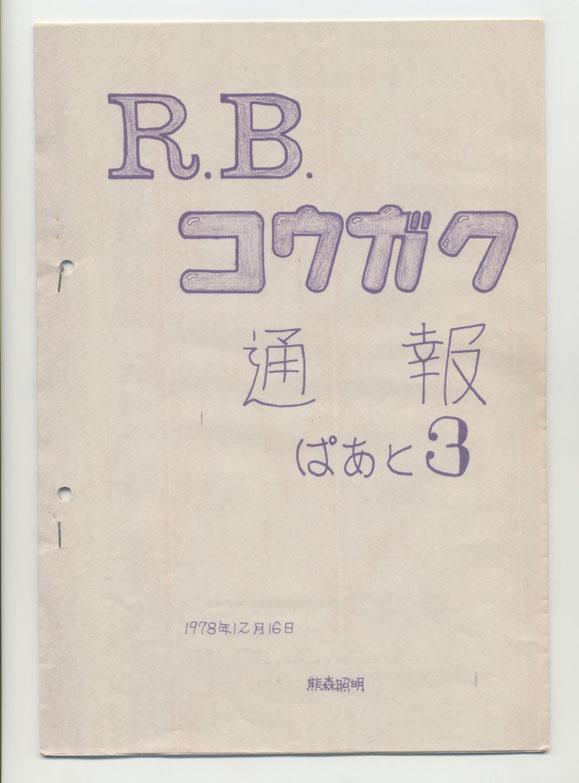 Rbkougaku3p72